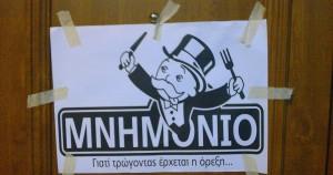 Μνημόνιο
