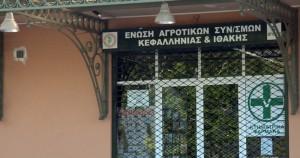 Ένωση Αγροτικών Συνεταιρισμών Κεφαλληνίας & Ιθάκης