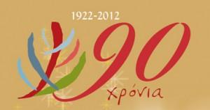 90 Χρόνια Αδελφότητα Κεφαλλήνων και Ιθακησίων Πειραιά