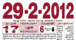 Η 29η Φεβρουαρίου και το δίσεκτο έτος