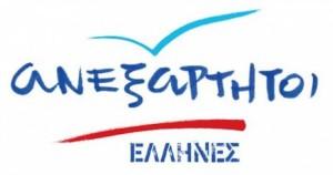 «Ανεξάρτητοι Έλληνες»