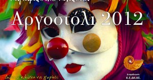 Aργοστόλι 2012: Καρναβάλι στην Κεφαλονιά