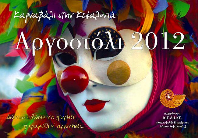 Aργοστόλι 2012: Καρναβάλι στην Κεφαλονία