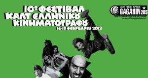 10ο Φεστιβάλ Καλτ Ελληνικού Κινηματογράφου