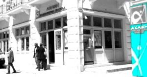 Αχαϊκη Τράπεζα