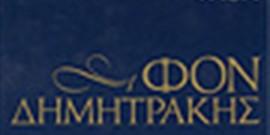 Φον Δημητράκης