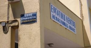Εργατικό Κέντρο Κεφαλληνίας και Ιθάκης