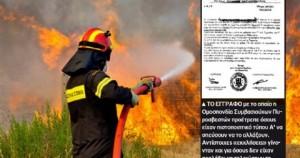 Διαγωνισμός - σκάνδαλο στην Πυροσβεστική