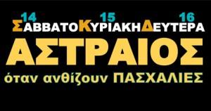 ΑΣΤΡΑΙΟΣ-ΚΑΣΤΡΟ ΑΓ. ΓΕΩΡΓΙΟΥ