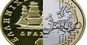 Eυρώ-Δραχμή