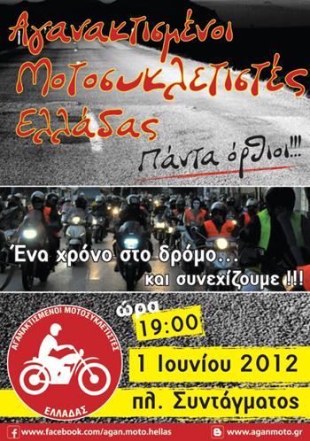 Αγανακτισμένοι Μοτοσυκλετιστές  Ελλάδος