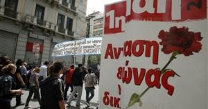 Συλλαλητήριο ΓΣΕΕ-ΑΔΕΔΥ