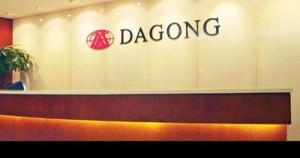 Ο οίκος αξιολόγησης Dagong
