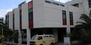 Γενικό Νοσοκομείο Κεφαλληνίας