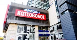 Καταστήματα Κωτσόβολος