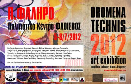 πρόσκληση ΔΡΩΜΕΝΑ ΤΕΧΝΗΣ 2012 στον ΦΛΟΙΣΒΟ
