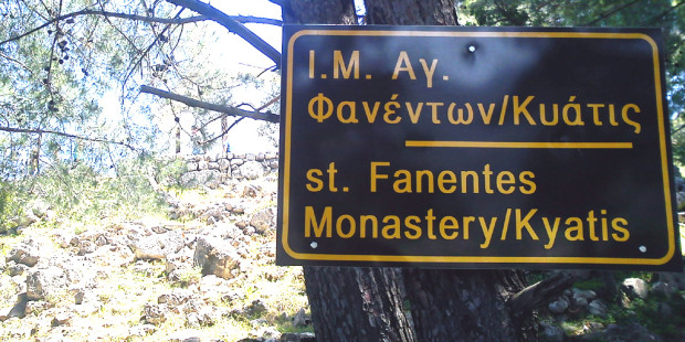 Ι.Μ.Αγ.Φανέντων