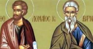 Εορτή των Αγίων Βαρθολομαίου και Βαρνάβα, των Αποστόλων