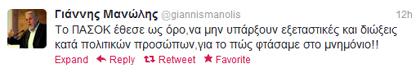 Twitter Γ.Μανώλη