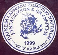 Σύλλογος Ναυτικών Κεφαλληνίας