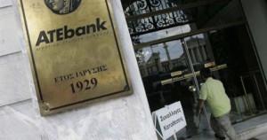 η «Νέα Αγροτική Τράπεζα»