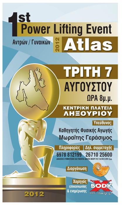 "1st Powerlifting Event ""Atlas"" στην Κεφαλλονιά"