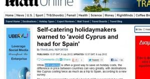 7η σε ακρίβεια η Κεφαλονιά σύμφωνα με την Daily Mail