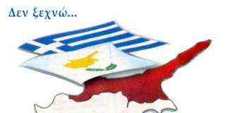 Κύπρος 1974