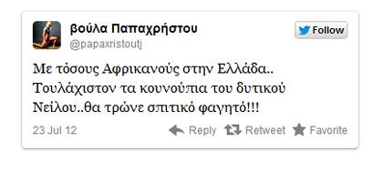 Tweet  Παπαχρήστου