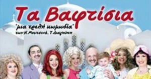 Τα Βαφτίσια