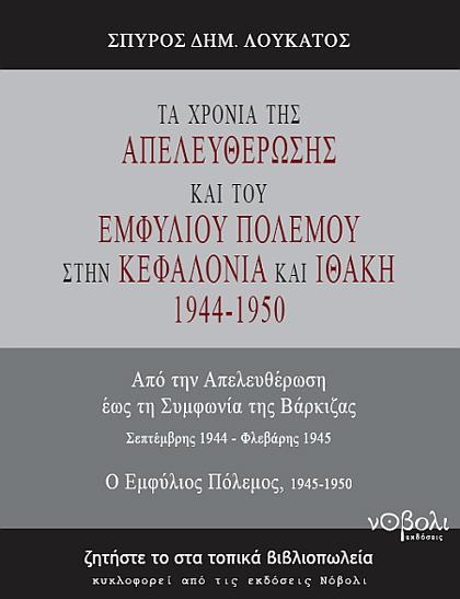 Bιβλίο Σπύρου Λουκάτου
