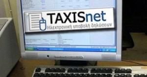 Τaxisnet