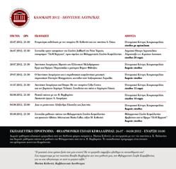 Πρόγραμμα εκδηλώσεων και εισιτηρίων