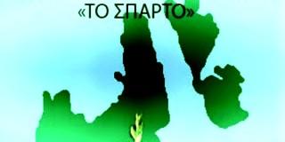 Πολιτιστικός Σύλλογος Σπαρτιών «Το Σπάρτο»