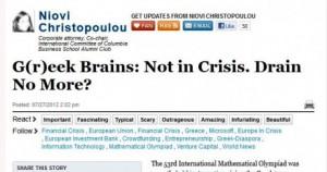 Άρθρο Νιόβης Χριστοπούλου