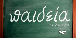 Δίδακτρα για την παιδεία