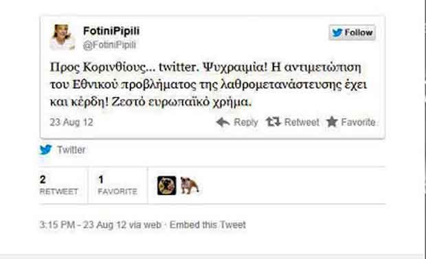 Φωτεινή Πιπιλή Tweet
