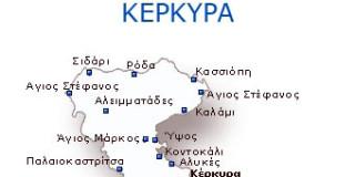 Kέρκυρα