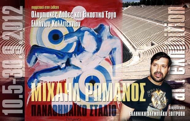 Μιχαήλ Ρωμανός - αφίσα