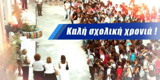 Ευχές από την ομάδα του ΚefaloniaToday σε μαθητές,δασκάλους,καθηγητές