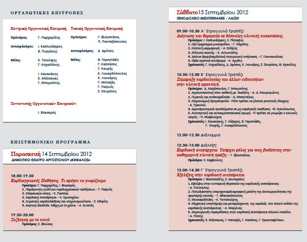 Πρόγραμμα ΕΚΕ