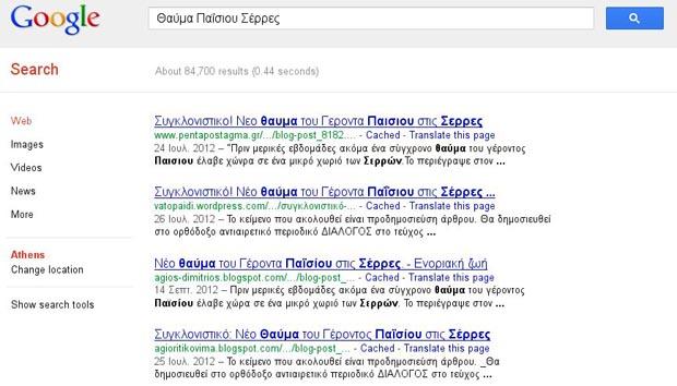 Αναζήτηση Google