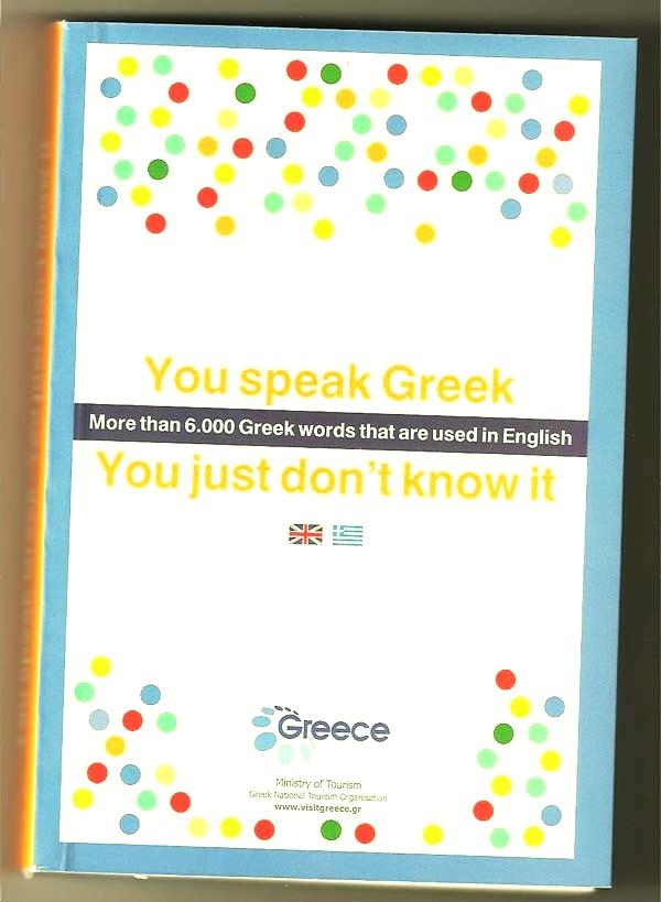 «Μιλάς Ελληνικά, απλώς δεν το ξέρεις»