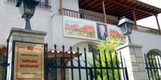 Επιμορφωτικό Κέντρο-Βιβλιοθήκη–Αρχείο «ΧΑΡΙΛΑΟΣ ΦΛΩΡΑΚΗΣ»