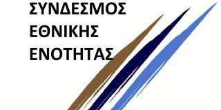 Σύνδεσμος Εθνικής Ενότητας.