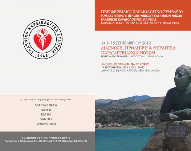 Διάγνωση πρόληψη & Θεραπεία Καρδιαγγειακών νόσων