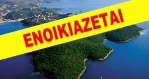Πώληση νησιών
