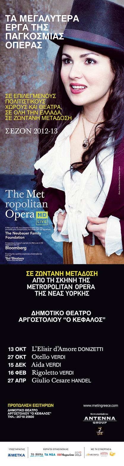 Πρώτη παράσταση στη Κεφαλλονιά με το έργο του Donizetti «το Ελιξίριο του Έρωτα»