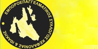 Eμποροεπαγγελματικός Σύλλογος Κεφαλονιάς - Ιθάκης
