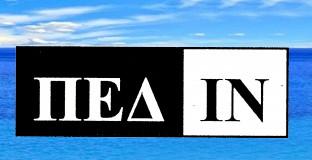 ΠΕΔ Ιονίων Νήσων
